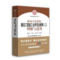 最高人民法院建�O工程施工合同司法解�(二)理解�c�m用