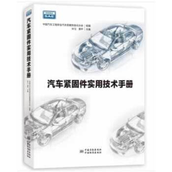 汽车紧固件实用技术手册