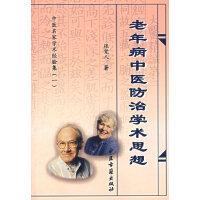 中医名家学术经验集(一)――老年病中医防治学术思想