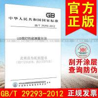 GB/T 29293-2012LED筒�粜阅�y量方法