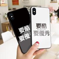 要酷要苹果7手机壳x个性文字xs max玻璃壳iphone7plus简约潮男6s全包8简约情侣6plus网红同款8p创