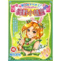 魅力仙子・巧手工 绿野小精灵