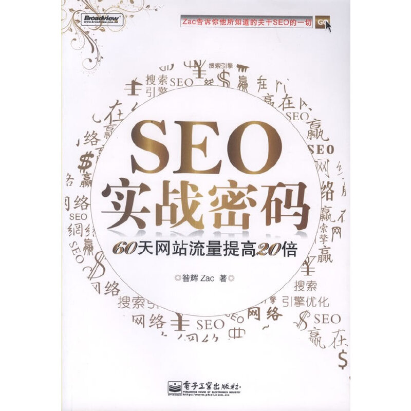 SEO实战密码——60天网站流量提高20倍(本书第2版已全新上市,购买链接http://product.dangdang.com/22733412.html)
