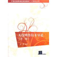 无线网络技术导论(第二版)(21世纪高等学校规划教材・计算机应用)