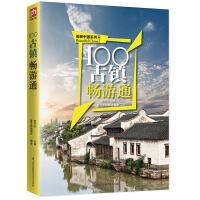 100古镇畅游通:用脚去丈量美丽中国,用心去感受100个古镇的情与迷、坚与柔!