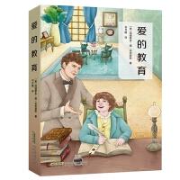 统编版 快乐读书吧(六年级上)指定阅读 爱的教育 (名家全译,新版本,手绘精美插图,新课标)