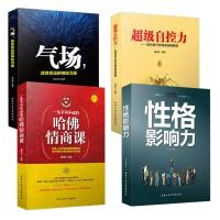 4册性格影响力+超级自控力+气场+哈佛情商课 社会心理学提高情商改变自己九型人格沟通的智慧人际交往心理学书籍 畅销书排行榜