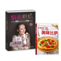 情系烘焙:马琳的40篇烘焙心语和80个好方+(自制57款美味比萨) 面包饼干蛋糕制作大全教程书籍 吐司月饼牛奶糖diy