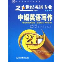 【二手旧书8成新】中级英语写作 黑玉琴 9787560530376