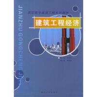 【二手旧书8成新】建筑工程经济 吴全利 9787562432456