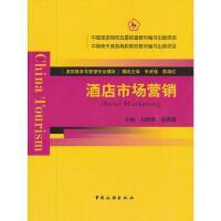 【二手旧书8成新】酒店市场营销 刘晓琳,曲春蕾 9787503245312
