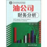 石油科技知识系列读本 油公司财务分析