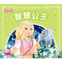 芭比公主故事升级版:智慧公主