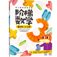 幼儿数学思维训练:阶梯数学.第3阶.5~6岁