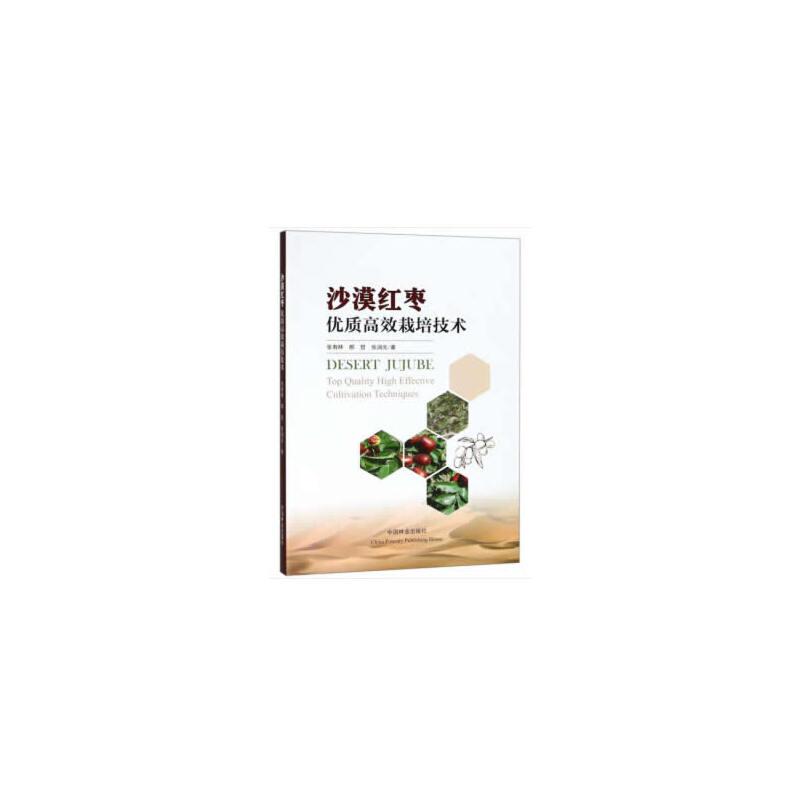 沙漠红枣优质高效栽培技术