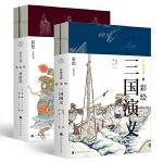 群雄逐鹿:彩绘三国演义+快意江湖:水浒传(左图右文彩绘古典名著系列)