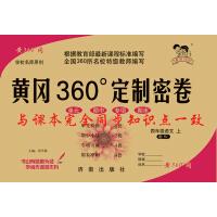 满29包邮 新品2017学校名师原创黄冈360°定制密卷 四年级语文上人教版RJ 黄冈360定制密卷小学4年级