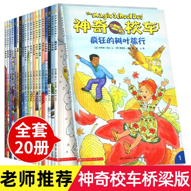 神奇校车第5辑桥梁版全20册小学生读物适合5岁6岁7岁8岁9岁10岁课外阅读经典儿童科普绘本乔安娜柯尔著 疯狂的树叶旅行等正版童书