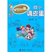 【旧书二手书8新正版】 淘气包马小跳系列升级版:四个调皮蛋  杨红樱   978