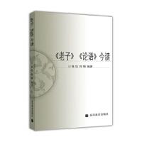 【二手旧书8成新】《》《论语》今读 陈怡,程钢 9787040132076