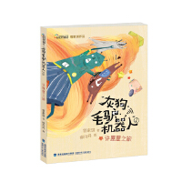 �S愿星之旅(灰狗・毛�H・�C器人①)