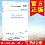 GB50345-2012屋面工程技术规范