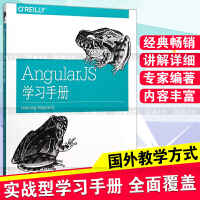 AngularJS学习手册