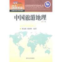 【二手旧书8成新】中国旅游地理(第二版 罗兹柏,杨国胜著 9787310036738
