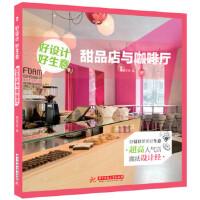 【旧书二手9成新】好设计 好生意 甜品店与咖啡厅 精品文化 华中科技大学出版社 9787568006439