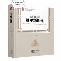 【正版】新教师基本功训练 新教师基本功训练丛书