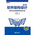 软件架构设计(第2版)――程序员向架构师转型必备(详解软件架构设计实践过程及方法,要成为软件架构设计师必读书)