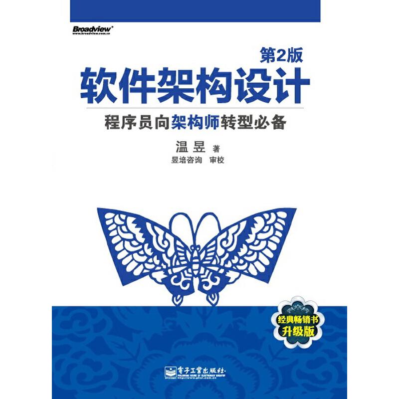 软件架构设计(第2版)——程序员向架构师转型必备(详解软件架构设计实践过程及方法,要成为软件架构设计师必读书)
