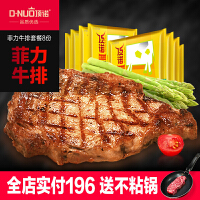 顶诺菲力牛排8片套餐 1040g 家庭西餐团购装送酱包刀叉