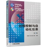 【旧书二手9成新】过程控制与自动化仪表 第3版 杨延西 机械工业出版社 9787111556534