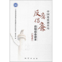 【二手书9成新】 中国地质调查局倡廉应知应会读本 2016 地质出版社 9787116098060