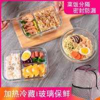 微波炉专用碗加热饭盒分隔大容量耐热玻璃上班族便当盒带盖保鲜盒