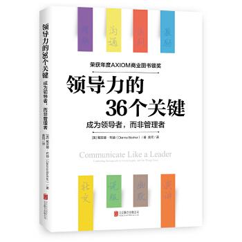 领导力的36个关键(荣获AXIOM年度商业图书银奖!) IBM等世界500强都在用的领导力培训指南。《福布斯》重磅推荐。近10年来不可不读的经管书。38年培训课程精华、6大方向、36个关键,颠覆思维模式、重建沟通模板,让人心甘情愿追随你。