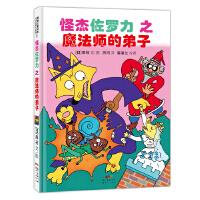 怪杰佐罗力冒险系列-魔法师的弟子:日本热卖30年,狂销3500万本的经典童书