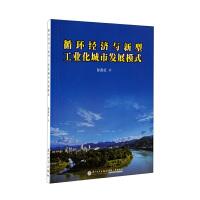 循环经济与新型工业化城市发展模式