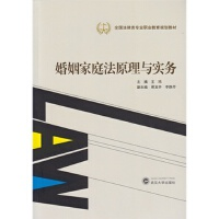 婚姻家庭法的理与实务 王玮 9787307151994