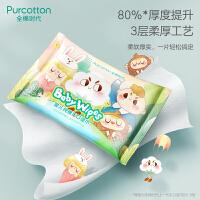 全棉时代新生儿宝宝专用加厚手口湿巾湿纸巾便携装10片/袋