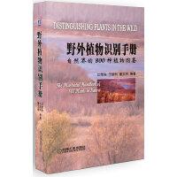 野外植物识别手册(野外植物鉴别领域的彩色图鉴工具书!野外旅游必备口袋书!子女送给父母旅游的随身礼物!户外探险的工具书!