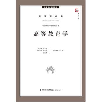 高等教育学--国家重点规划图书(教育学丛书)<梦山书系>