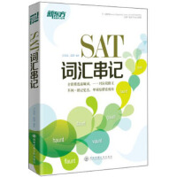 【二手旧书8成新】SAT词汇串记 沙云龙,赵丽 9787560560359
