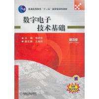 【二手旧书8成新】数字电子技术基础(第3版 李庆常 9787111041542