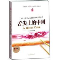 【二手书9成新】 舌尖上的中国 中央电视台纪录频道 光明日报出版社 9787511226570