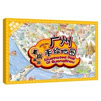 老广新游手绘地图(升级版)