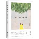 不知有花―张晓风执笔50周年纪念版