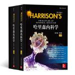 哈里森内科学(第19版)(双语版)