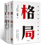 吴军人生进阶三部曲:见识+态度+格局(套装3册)